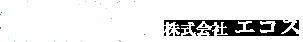 株式会社エコス|新潟県上越市で害虫駆除・防除・消毒、総合衛生管理、ビル・施設管理のことはお任せください。